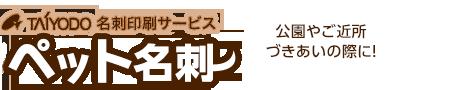 太洋堂 印刷サービス ペット名刺